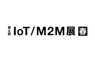 IoT/M2M展【春】に出展します