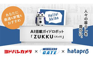 ヨドバシカメラ秋葉原店で、AI搭載ガイドロボット小型フクロウの「ZUKKU」が接客支援