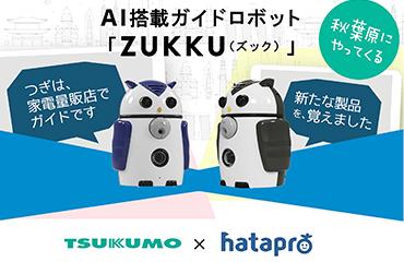 秋葉原地区のツクモ12号店に、フクロウ型のAI搭載ガイドロボット「ZUKKU」を試験導入