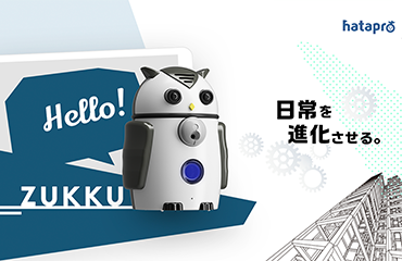「都庁舎サービスロボット実証実験」での AI搭載ガイドサイネージ「ZUKKU」の活用について