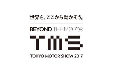 第45回東京モーターショー2017に出展(10月27日(金)~11月5日(日) )