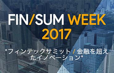 FIN/SUM WEEK 2017に出展(9月19日(火)〜22 日(金))