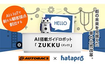 AIとIoTを活用した車の小売改革を目指し 手乗りフクロウ型ロボットZUKKUをマーケティングに活用