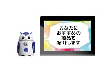 ハタプロ・ロボティクスとエス・アンド・アイ、安価で手軽なマーケティング支援AIロボットZUKKUの業務活用を推進