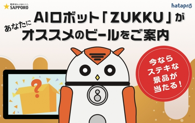 サッポロビールの店頭AI販促にZUKKU(ズック)が採用