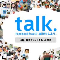 Facebook&au<br>公認就活サイト