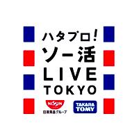 ソー活LIVE TOKYO