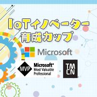 IoTイノベーター<br>育成カップ