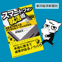 スマートフォン<br>活用術書籍出版